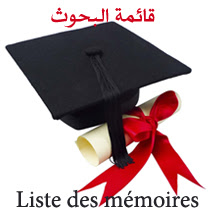 قائمة البحوث الجامعية Liste des mémoires