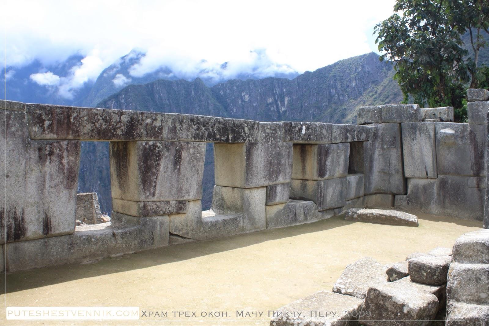 Храм Трех Окон