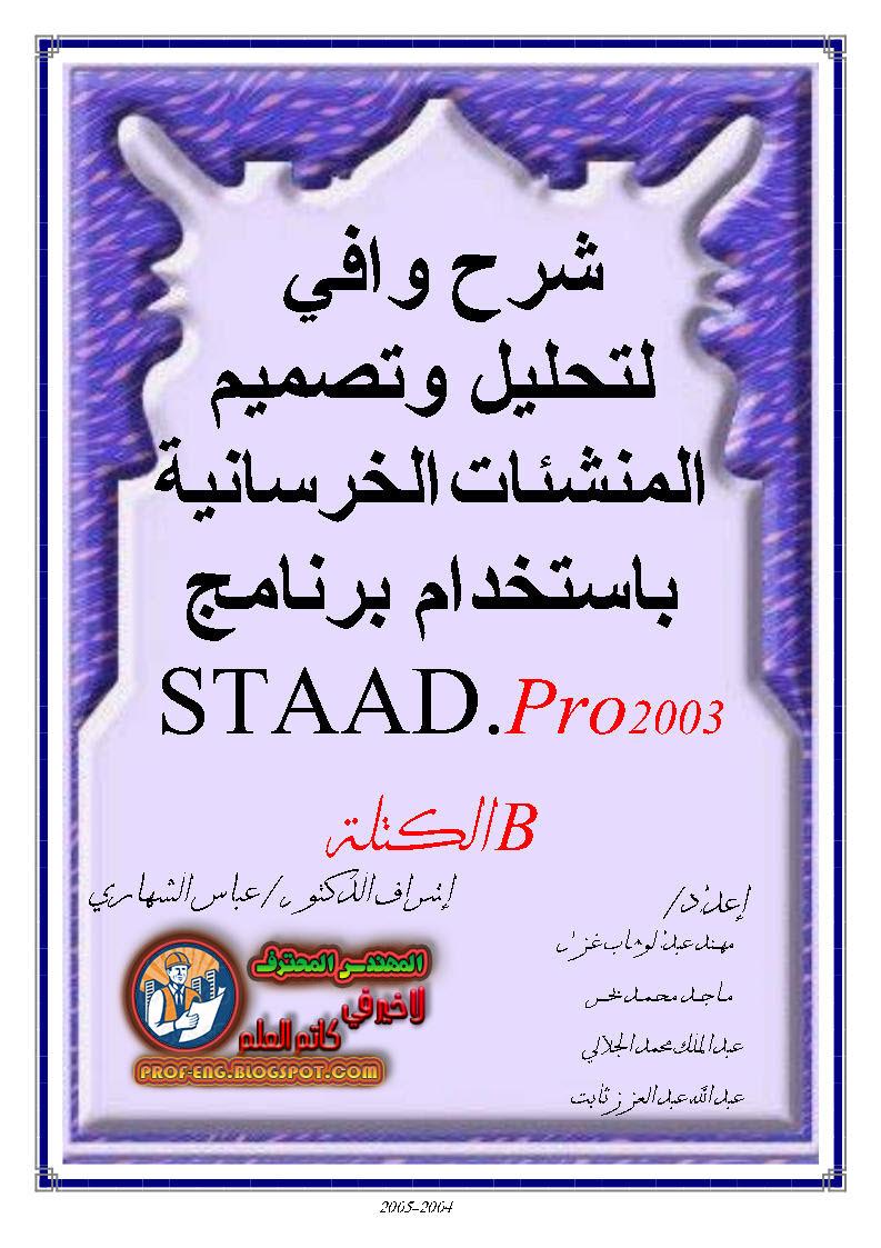 كتاب تفصيلي مصور لتحليل وتصميم المنشآت الخرسانية باستخدام برنامج استاد برو STAAD.Pro