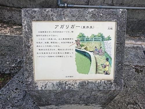 アガリガー(東井泉)の写真
