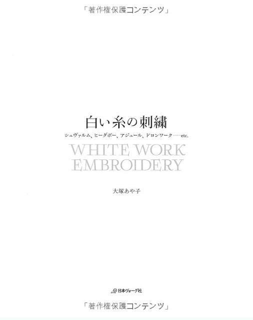 аяко оцука, белая вышивка, японская вышивка