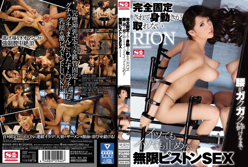 SNIS-895-RION-Locked-Down-And-Bondage-rion-a.k.a-shion-utsunomiya-www.watchjav.download