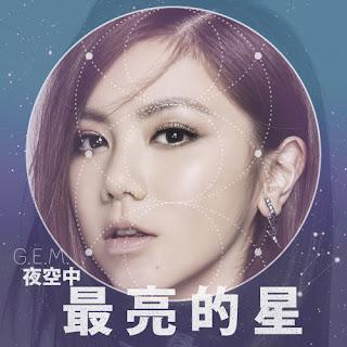 G.E.M 鄧紫棋 - Ye Kong Zhong Zui Liang De Xing 夜空中最亮的星 Lyric with Pinyin