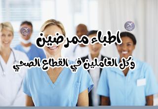 كندا تفتح باب توظيف  للأطباء و الممرضين و كل العاملين في القطاع الصحي