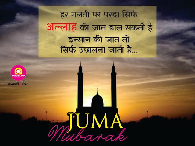 juma mubarak greetings & wishes, shayri for whatsapp, islamic shayri, juma mubarak shayari,