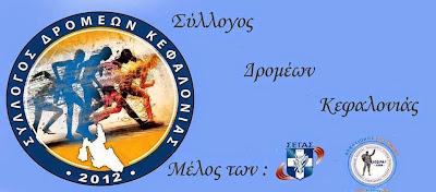 ΣΥΛΛΟΓΟΣ ΔΡΟΜΕΩΝ ΚΕΦΑΛΟΝΙΑΣ