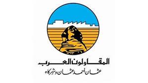 وظائف فى شركة عثمان أحمد عثمان