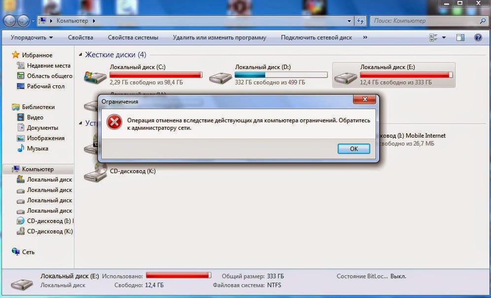 Ограничения. Операция отменена вследствие действующих для компьютера ограничений. Обратитесь к администратору сети.