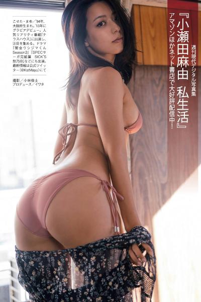 Mayu Koseta 小瀬田麻由, Shukan Gendai 2018.09.28 (週刊現代 2018年09月28日号)
