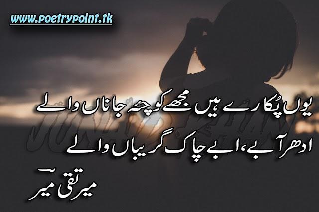 """Meer Taqi Meer sad poetry""""youn pukare han mujh ko kocha e jana wale""""// urdu poetry //sad poetry// sad poetry sms // sad poetry about love in urdu// 2 lines sad poetry in urdu"""