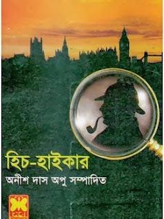Hitch-Hiker Bengali PDF