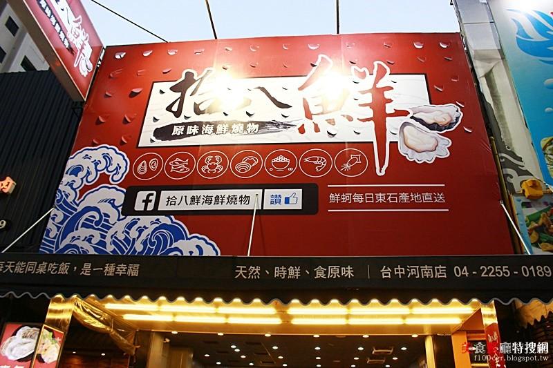 [中部] 台中市南屯區【拾八鮮海鮮燒物】朋友聚餐好地方 平價海鮮美味料理