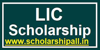 LIC Scholarship 2018-19