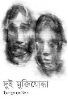 Dui Muktijoddha by Imdadul Hoque Milon