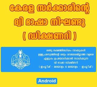 Bhashamithram – English Malayalam Dictionary by CDit - Techasil