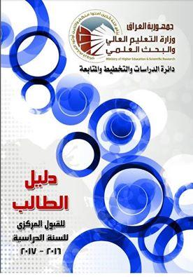 التعليم العالي تطلق دليل الطالب للجامعات العراقية للعام الدراسي 2016-2017
