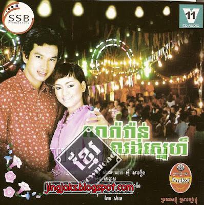 SSB CD Vol 11