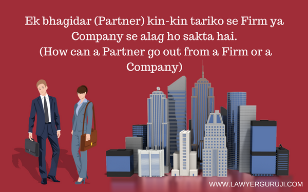 Ek bhagidar (Partner) kin-kin tariko se Firm ya Company se alag ho sakta hai. (How can a Partner go out from a Firm or a Company)