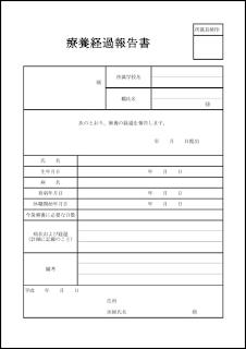 療養経過報告書 026