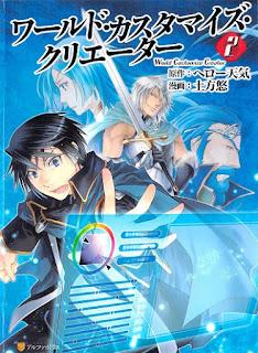 [Manga] ワールド・カスタマイズ・クリエーター 第01 02巻 [World Customize Creator Vol 01 02], manga, download, free