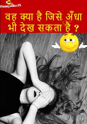 Majedar Paheliyan 2018: Whe Kya Hai Jise Andha Bhi Dekh Sakta Hai ?