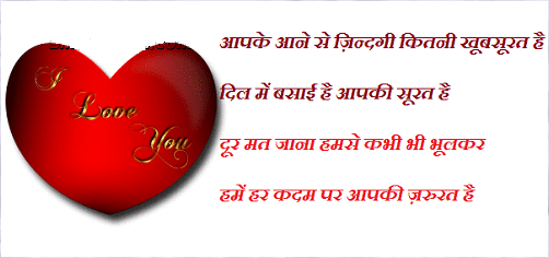 Valentine S Day Messages In Hindi Romantic Valentine S Day 2016