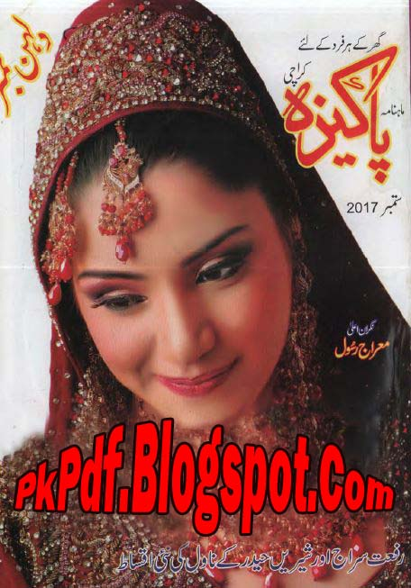 Pakeeza2BDigest2BSeptember2B20172BPdf2BFree2BDownload - Pakeeza Digest September 2017