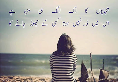 Tanhiyon ka ek alag hi maza hain. Is mein dar nahi hota kisi key chor jaaney ka.