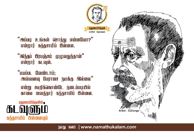 Kadavulum Kandhasamy Pillaiyum Dialogue-2