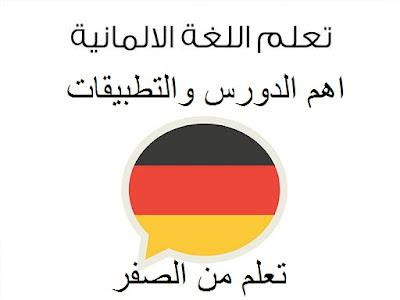 تعلم اللغة المانية
