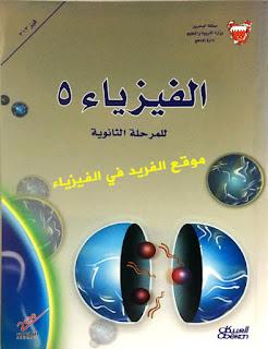 تحميل كتاب الفيزياء 5 للمرحلة الثانوية pdf ، البحرين