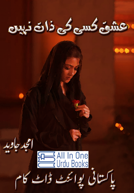 Ishq Kisi Ki Zeest Nahin Urdu Novel by Amjad Javed Urdu Novel PDF