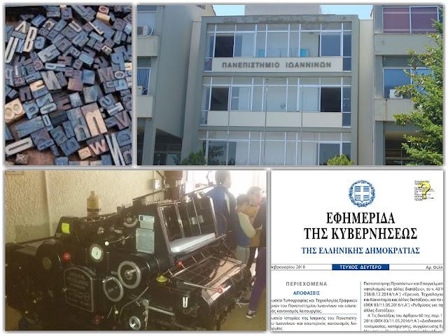 Γιάννενα: Δημοσιεύθηκε το ΦΕΚ ίδρυσης δύο νέων Μουσείων στο Πανεπιστήμιο Ιωαννίνων