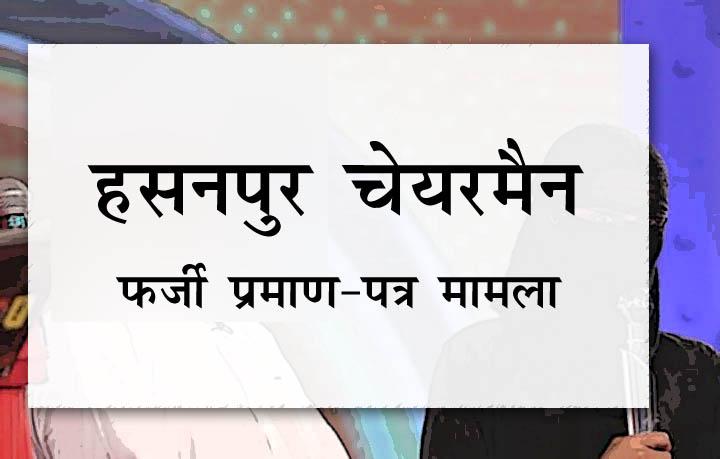hasanpur-chairman-neelam-shadab