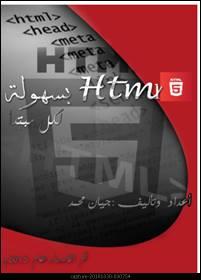 html بسهولة لكل مبتدأ pdf