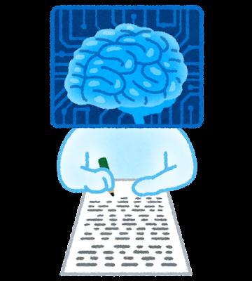 文章を書く人工知能のイラスト