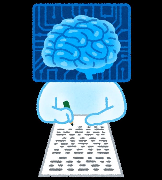 文章を書く人工知能のイラスト かわいいフリー素材集 いらすとや