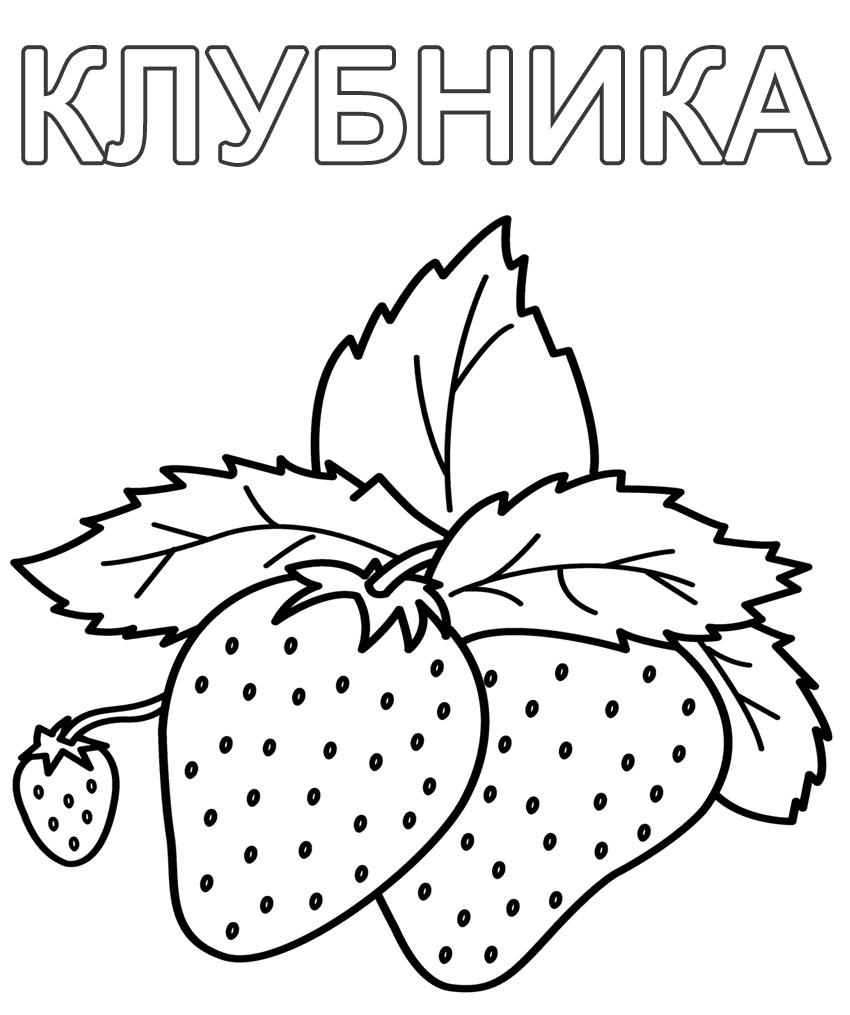 19+ Раскраски Для Детей Овощи И Фрукты Онлайн