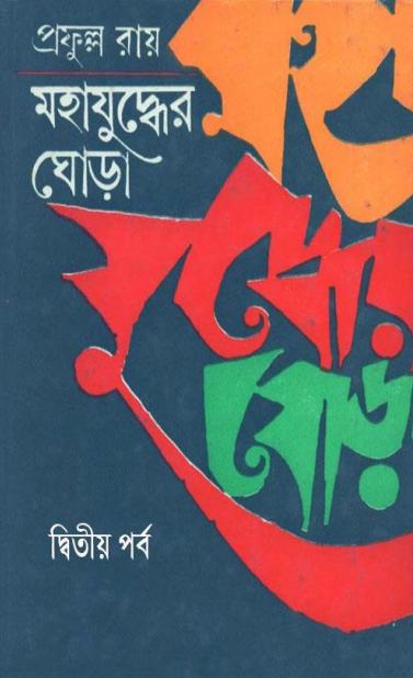 Bangla E-books Free Download