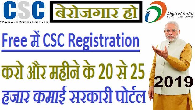 new csc registration 2019 full process