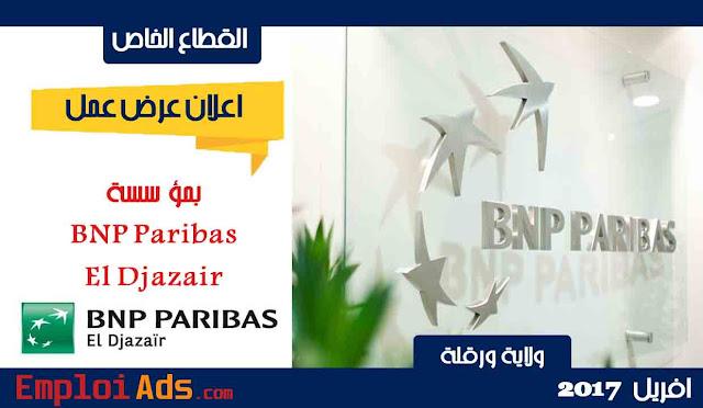 اعلان عن عرض بمؤسسة BNP Paribas El Djazair ولاية ورقلة افريل 2017