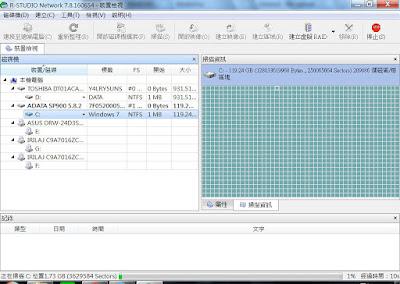 優秀的檔案救援、資料復原軟體,R-Studio Network Edition 7.8.160654 繁體中文綠色免安裝版!