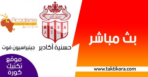 مشاهدة مباراة حسنية أكادير وجينيراسيون فوت بث مباشر اليوم 14-12-2018 دوري أبطال أفريقيا