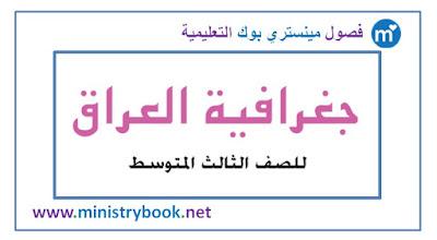 كتاب جغرافية العراق للصف الثالث متوسط 2018-2019-2020-2021