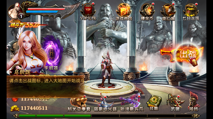God Of War Games For Android