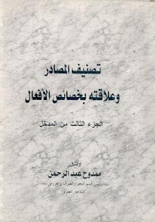 تحميل تصنيف المصادر وعلاقته بخصائص الأفعال - ممدوح محمد عبدالرحمن الرمالي pdf