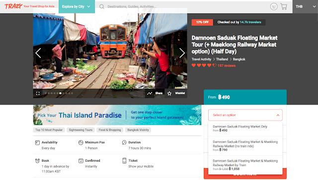 รีวิวเว็บไซต์ Trazy Thailand