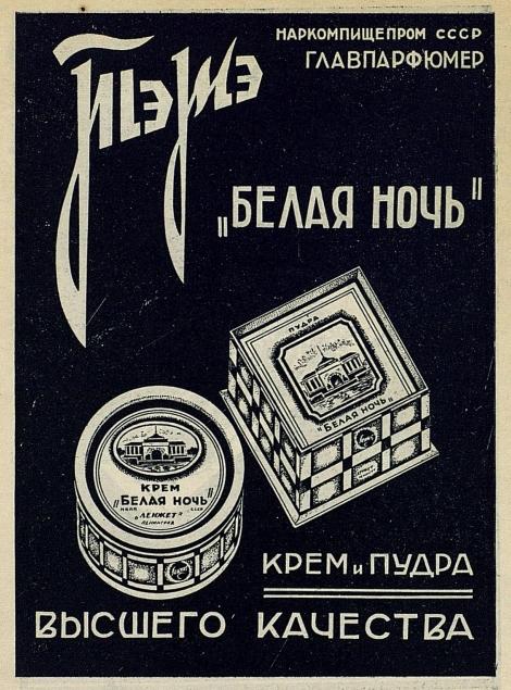 Реклама крем-пудры