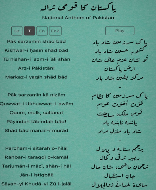 National Anthem of Pakistan  Qaumi Taranah