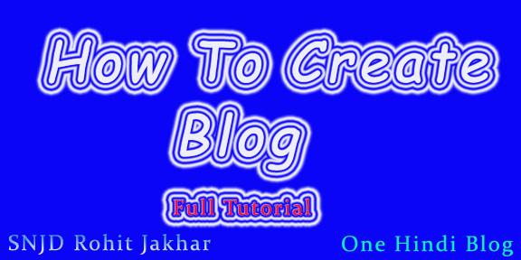 ब्लॉग कैसे बनाये ?